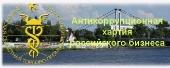 tpppnz.ru/index.php/antikorruptsionnaya-khartiya-rossijskogo-biznesa