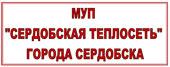 сердобскаятеплосеть.рф